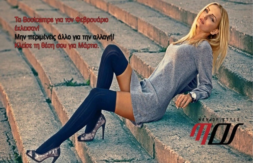 Bootcamps Μαρτίου