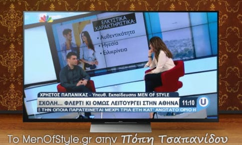 To Men Of Style στο Star και την Πόπη Τσαπανίδου