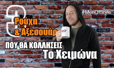 95a1d5a936d ανδρικό στυλ Archives - Men Of Style
