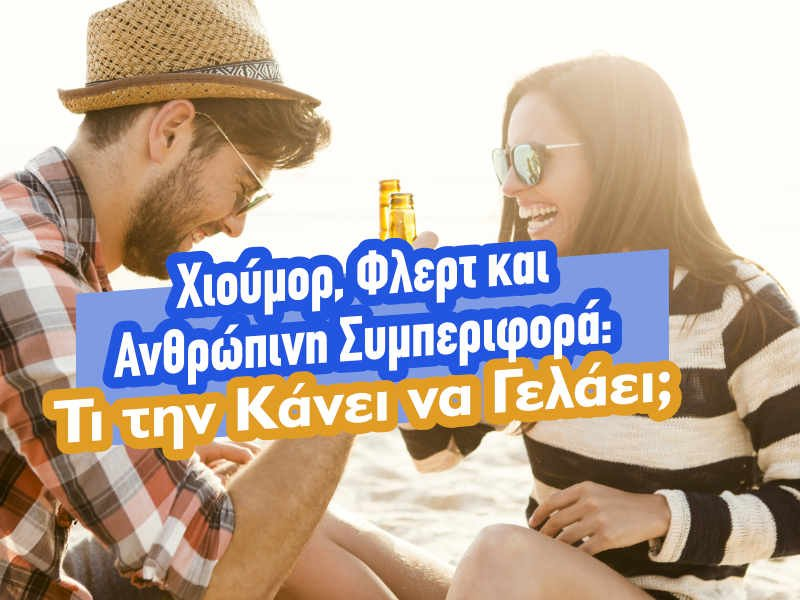 online dating ρηχή