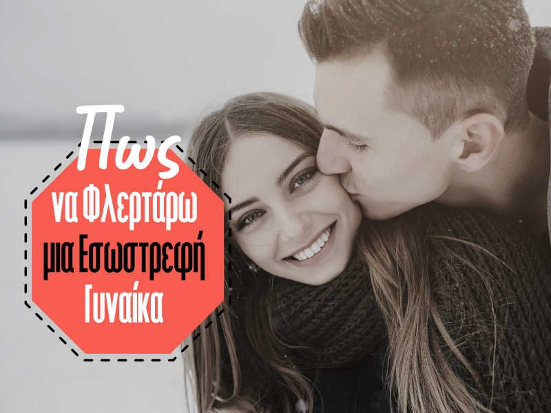 Dating. Καλό πρώτο μήνυμα να στείλετε σε ένα κορίτσι σε ένα dating site, best dating sites για τα ντροπαλά παιδιά.
